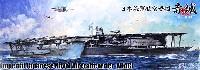 フジミ1/700 特シリーズ SPOT日本海軍 航空母艦 赤城 (波ベース付)