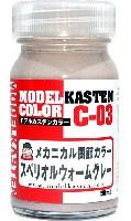 モデルカステンモデルカステンカラーメカニカル関節カラー スペリオルウォームグレー