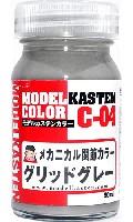 モデルカステンモデルカステンカラーメカニカル関節カラー グリッドグレー
