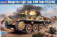 ハンガリー軽戦車 43M トルディ 3 (C40)