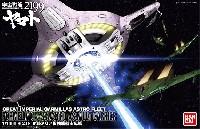 バンダイ宇宙戦艦ヤマト 2199ポルメリア級 強襲航宙母艦