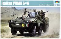 トランペッター1/35 AFVシリーズイタリア プーマ 6×6 装甲戦闘車