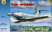 ズベズダ1/144 エアモデルA-90 オリョーノク 半飛行式高速艦