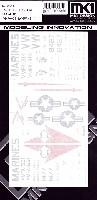 KA Modelsデカール (KG)F-4B ファントム 2 用 デカールセット 10 (VMFA-531&VMFA-314)