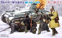 ソビエト歩兵 1941年 冬期