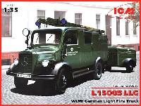 ドイツ L1500S LLG 消防車