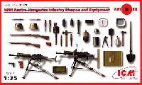 ICM1/35 ミリタリービークル・フィギュアWW1 オーストリア・ハンガリー軍 小火器 & 装備品