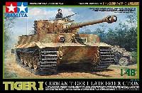 タミヤ1/48 ミリタリーミニチュアシリーズドイツ重戦車 タイガー 1 後期生産型