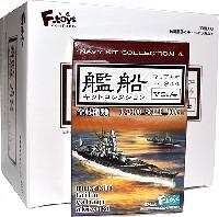 艦船キットコレクション Vol.4 マリアナ沖-1944 (1BOX)