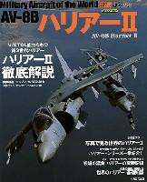 AV-8B ハリアー 2