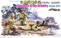 サイバーホビー1/35 AFV シリーズ ('39~'45 シリーズ)日本陸軍歩兵 (ペリリュー 1944年)