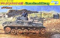 ドイツ 1号戦車 B型 爆薬設置車