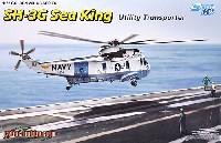 アメリカ海軍 輸送・汎用型ヘリ シーキング SH-3G