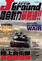 イカロス出版イカロスムックJ グランド 陸自戦力最前線!!