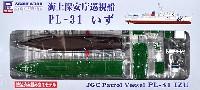 ピットロード1/700 塗装済み組み立てモデル (JP-×)海上保安庁 巡視船 PL-31 いず