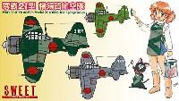 SWEET1/144スケールキット零戦 21型 横須賀航空隊