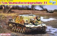 ドイツ 15cm 33B 突撃歩兵砲