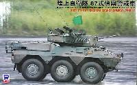 ピットロード1/35 グランドアーマーシリーズ陸上自衛隊 87式偵察警戒車 エッチングパーツ付