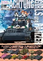 大日本絵画戦車関連書籍アハトゥンク・ガールズ&パンツァー