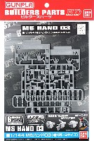 バンダイビルダーズパーツMSハンド 03 (連邦系・Sサイズ)