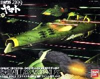 バンダイ宇宙戦艦ヤマト 2199大ガミラス帝国航宙艦隊 ガミラス艦セット 2