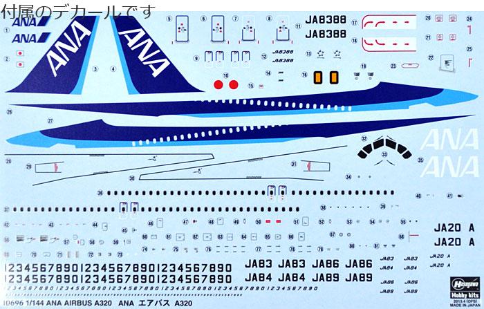 ANA エアバス A320プラモデル(ハセガワ1/144 航空機シリーズNo.10696)商品画像_1