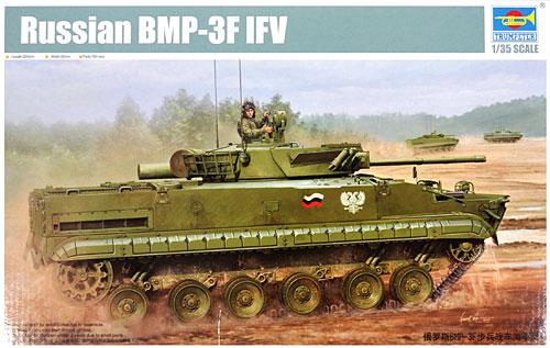 ロシア BMP-3F 歩兵戦闘車 モルスカヤ・ペホータプラモデル(トランペッター1/35 AFVシリーズNo.01529)商品画像