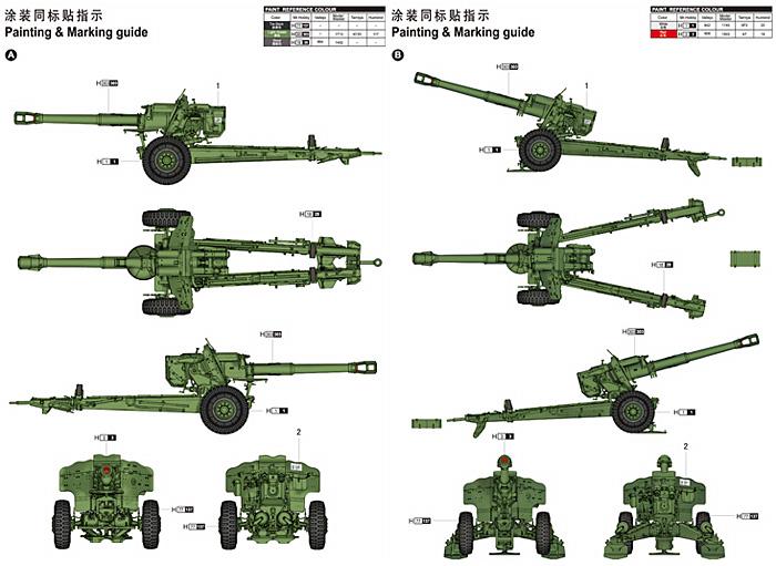 ソビエト D-20 152mm 榴弾砲プラモデル(トランペッター1/35 AFVシリーズNo.02333)商品画像_2