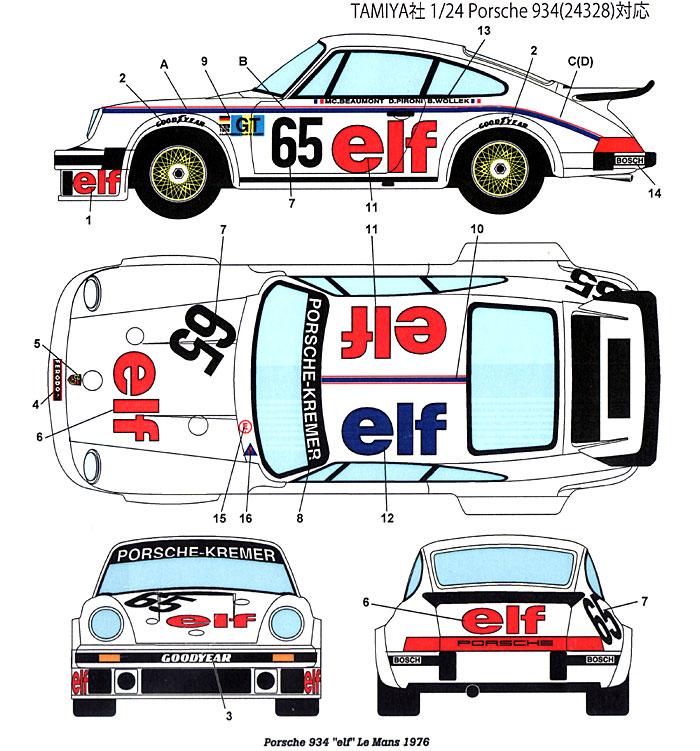 ポルシェ 934 elf #65 LM 1976デカール(スタジオ27ツーリングカー/GTカー オリジナルデカールNo.DC981)商品画像_1