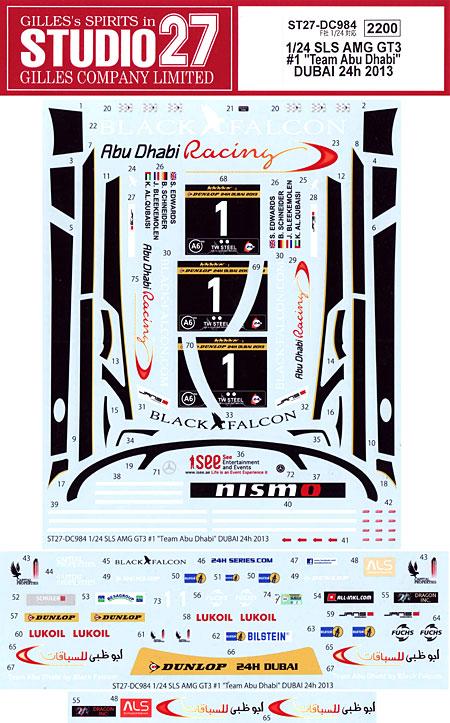 メルセデス ベンツ SLS AMG GT3 #1 チーム アブ・ダビ ドバイ 24h 2013デカール(スタジオ27ツーリングカー/GTカー オリジナルデカールNo.DC984)商品画像