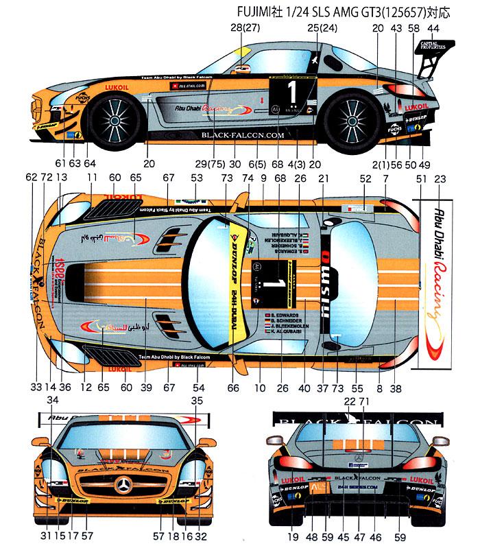 メルセデス ベンツ SLS AMG GT3 #1 チーム アブ・ダビ ドバイ 24h 2013デカール(スタジオ27ツーリングカー/GTカー オリジナルデカールNo.DC984)商品画像_1