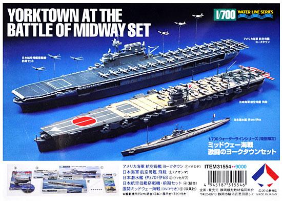 ミッドウェー海戦 激闘のヨークタウンセットプラモデル(静岡模型教材協同組合1/700 ウォーターラインシリーズNo.300)商品画像