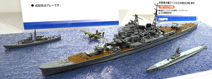 米国潜水艦 デイス & 日本重巡洋艦 摩耶プラモデル(アオシマ1/700 ウォーターラインシリーズNo.008089)商品画像_4