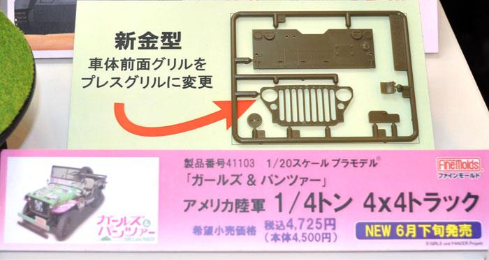 アメリカ陸軍 1/4トン 4×4 トラック (ガールズ&パンツァー)プラモデル(ファインモールドガールズ&パンツァーNo.41103)商品画像_1