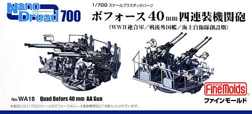 ボフォース 40mm 四連装機関砲 (WW2連合軍/戦後外国艦/海上自衛隊創設期)プラモデル(ファインモールド1/700 ナノ・ドレッド シリーズNo.WA018)商品画像