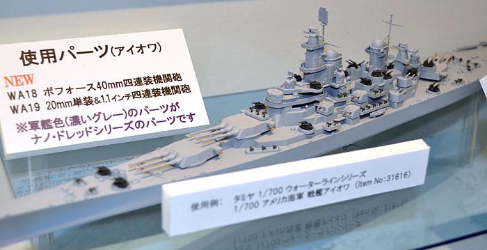 ボフォース 40mm 四連装機関砲 (WW2連合軍/戦後外国艦/海上自衛隊創設期)プラモデル(ファインモールド1/700 ナノ・ドレッド シリーズNo.WA018)商品画像_3