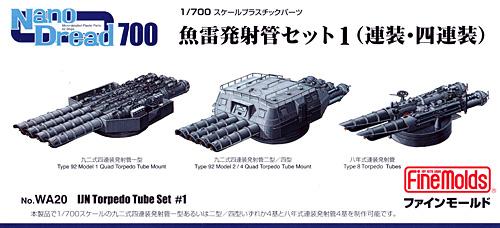 魚雷発射管セット 1 (連装・四連装) ファインモールド プラモデル