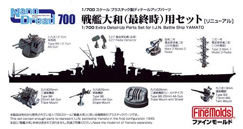 戦艦大和 最終時用セット (リニューアル)プラモデル(ファインモールド1/700 ナノ・ドレッド シリーズNo.77912)商品画像