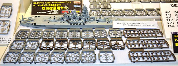 戦艦大和 最終時用セット (リニューアル)プラモデル(ファインモールド1/700 ナノ・ドレッド シリーズNo.77912)商品画像_3