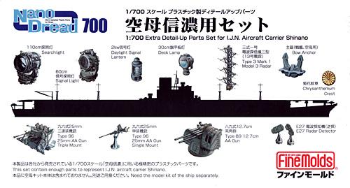 空母 信濃用セットプラモデル(ファインモールド1/700 ナノ・ドレッド シリーズNo.77913)商品画像