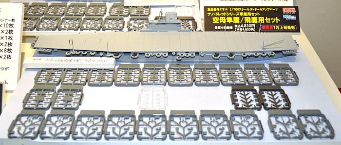 空母 信濃用セットプラモデル(ファインモールド1/700 ナノ・ドレッド シリーズNo.77913)商品画像_3