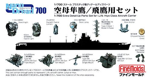 空母 隼鷹/飛鷹用セットプラモデル(ファインモールド1/700 ナノ・ドレッド シリーズNo.77914)商品画像