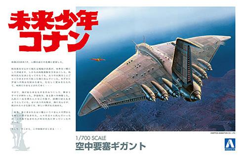 空中要塞 ギガント (未来少年コナン)プラモデル(アオシマ未来少年コナンNo.001)商品画像