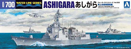 海上自衛隊 護衛艦 あしがらプラモデル(アオシマ1/700 ウォーターラインシリーズNo.022)商品画像