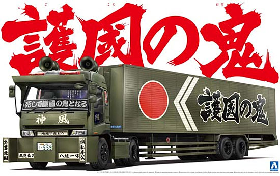 護国の鬼 (冷凍トレーラ)プラモデル(アオシマ1/32 バリューデコトラ シリーズNo.021)商品画像