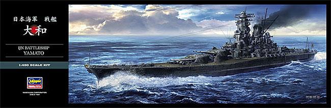 日本海軍 戦艦 大和プラモデル(ハセガワ1/450 有名艦船シリーズNo.Z001)商品画像
