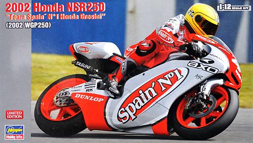 ホンダ NSR250 チーム スペインズ No.1 ホンダ グレッシーニ (2002 WGP250)プラモデル(ハセガワ1/12 バイクシリーズNo.21706)商品画像