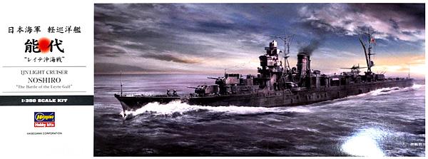日本海軍 軽巡洋艦 能代 レイテ沖海戦プラモデル(ハセガワ1/350 Z帯No.40084)商品画像