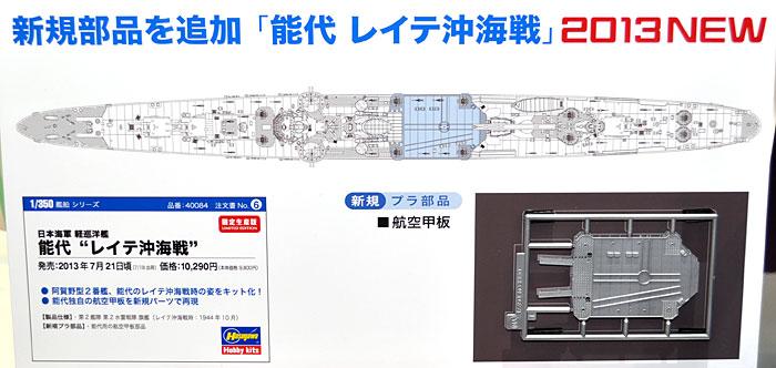 日本海軍 軽巡洋艦 能代 レイテ沖海戦プラモデル(ハセガワ1/350 Z帯No.40084)商品画像_2