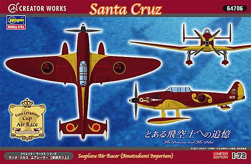 サンタ・クルス エアレーサー 帝政天ツ上 (とある飛空士への追憶)プラモデル(ハセガワクリエイター ワークス シリーズNo.64706)商品画像